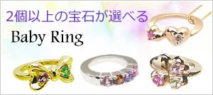 2個以上の宝石が選べるベビーリング