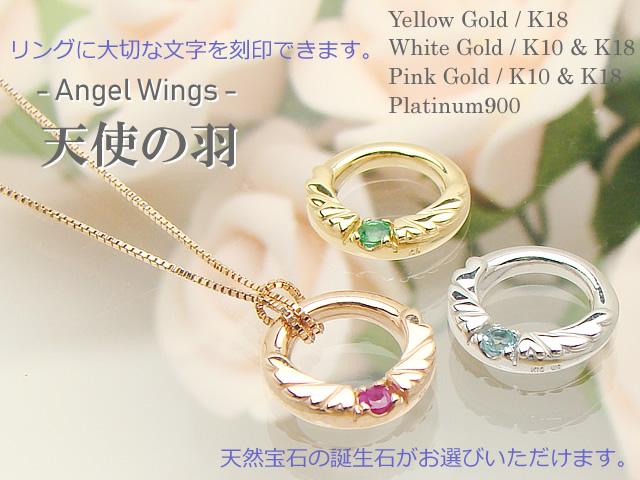 天使の羽ベビーリング