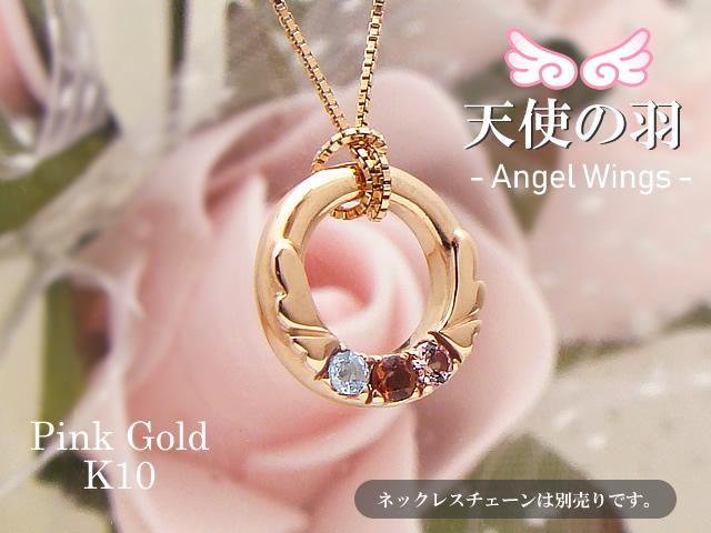 天使の羽ベビーリングPG10k