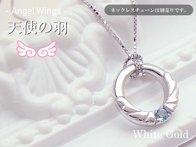 天使の羽ベビーリングWG10k