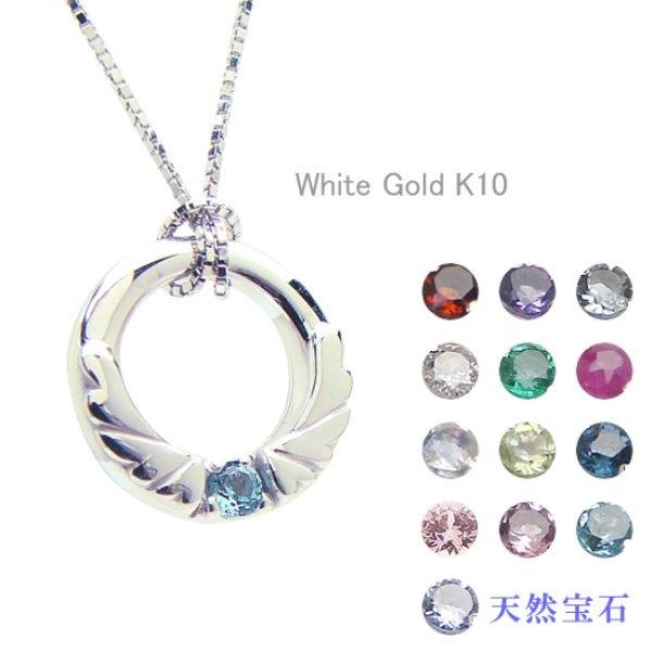 画像1: ベビーリング 刻印できる天使の羽 宝石1個 K10ホワイトゴールド (1)