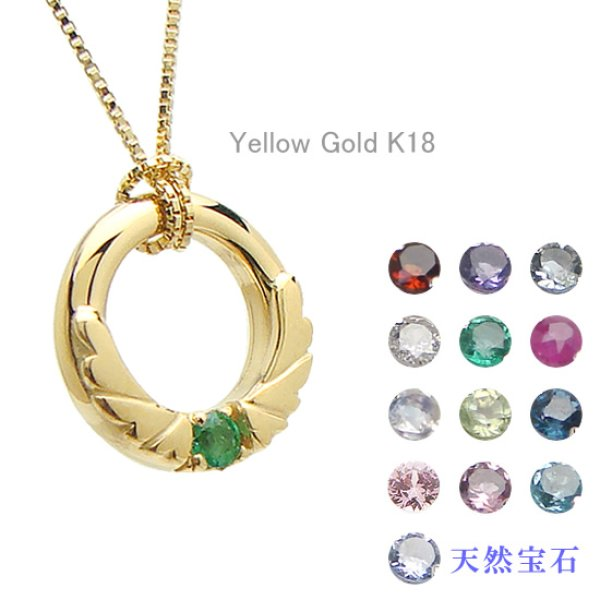 画像1: ベビーリング 刻印できる天使の羽 宝石1個 K18イエローゴールド (1)